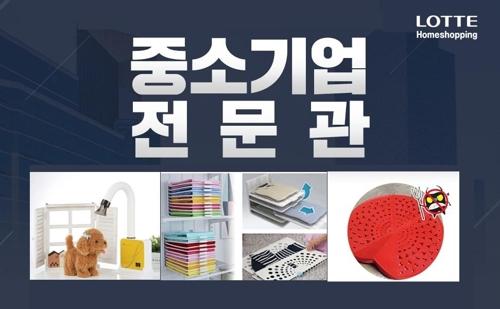 롯데홈쇼핑, '中企와의 동행' 전문관…우수 제품 판매