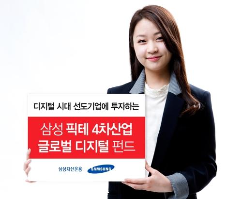 [증시신상품] 삼성자산운용 '삼성픽테4차산업글로벌디지털펀드'