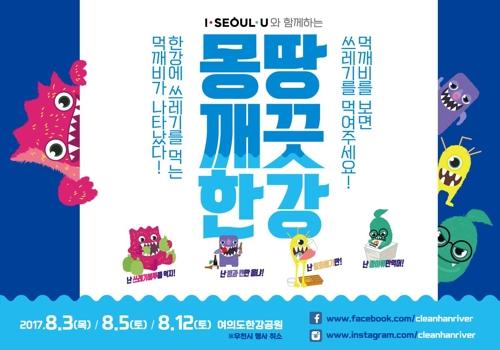 '한강공원 쓰레기 무단투기 그만'…서울시 내달 캠페인