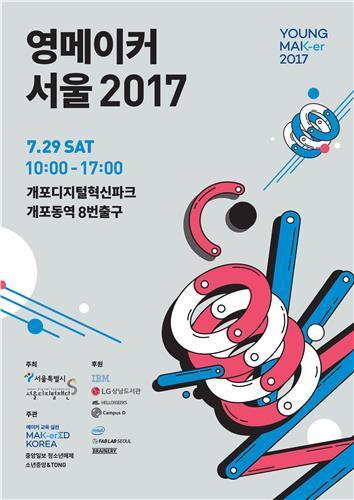 청년의 상상이 현실로…29일 '영메이커 서울' 전시회