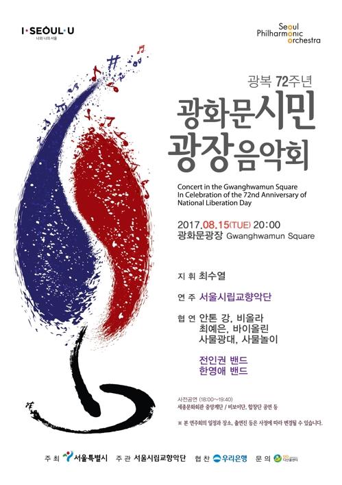 '광복 72주년' 서울 도심서 광장음악회…전인권 등 무대에