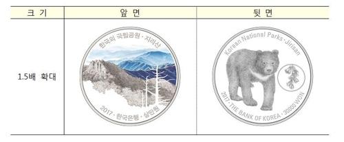 지리산·북한산 기념주화 9월 나온다
