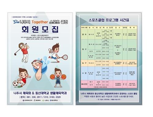 나주시 '투게더 스포츠 클럽' 내달 1일 본격 운영