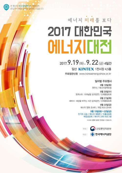 '대한민국 에너지대전' 9월 개최…280개 기업 참가