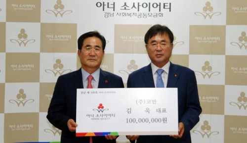 경남 100번째 고액 기부자 탄생…코만 김욱 대표