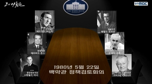 광주MBC 5·18 관련 프로그램 수상 잇따라