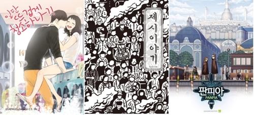 중국에 한류 만화·웹툰…'베이징 국제도서전' 12개社 참가