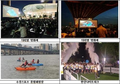 '한강몽땅 여름축제' 한 달 대장정 ..