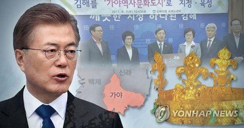 김해시-동국대 가야사 복원 맞손…공동연구·학술대회