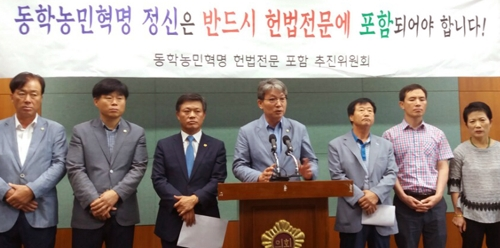 """""""동학농민혁명 정신 헌법 전문에 포함돼야""""[추진위]"""