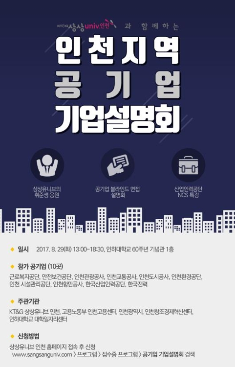 [인천소식] 인천 공기업 취업설명회…29일 인하대