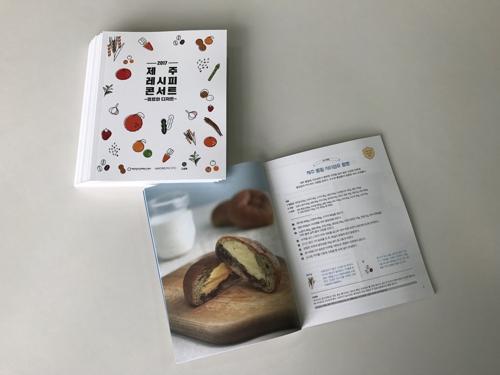 제주밀·금귤 등 청정 제주 식재료 활용한 '레시피북'