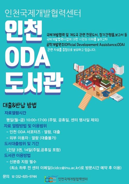 [인천소식] 인천 최초 공적개발원조 도서관 개관