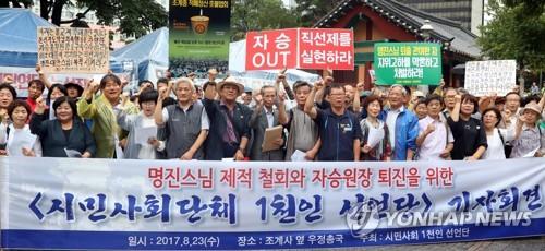 """""""명진스님 제적 철회하라""""…시민사회단체 선언"""