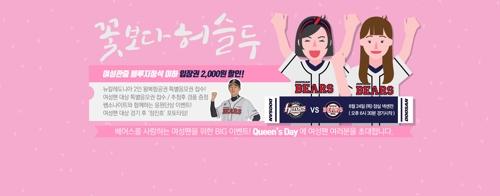 두산, 24일 잠실 넥센전서 여성팬 맞춤 '퀸스 데이' 행사