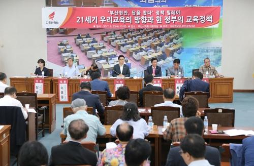 한국당 부산시당 21세기 교육정책 토론회 열어