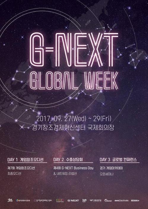 3일간의 게임 축제…경기도 주최 '지넥스트 글로벌 위크'