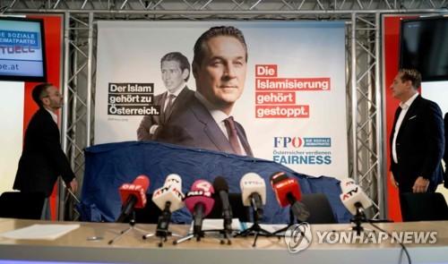 오스트리아 총선 무슬림 이민자 겨냥 '우클릭 경쟁'