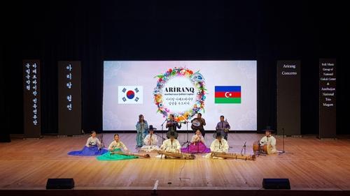 """""""알타이어 형제"""" 韓·아제르 수교 25주년…아리랑으로 어울림"""