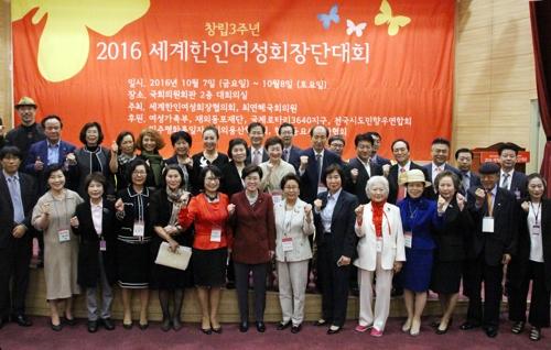 세계한인여성회장단대회 29일 개막…12개국 180명 참가