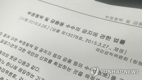 """'청탁금지법' 1년…""""부정청탁 개념·적용범위 더 명확해야"""""""