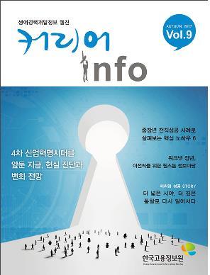 [게시판] 생애경력개발정보 웹진 '커리어Info' 제9호 발간