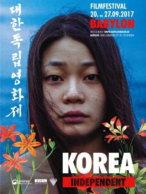 베를린서 한국 독립·다큐영화의 항연 열려