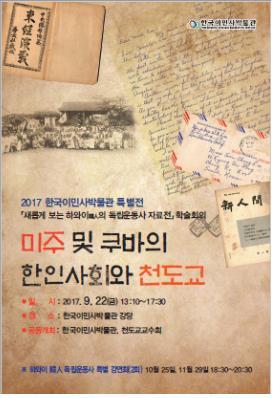 한국이민사박물관 '美·쿠바 한인사회와 천도교' 학술회의