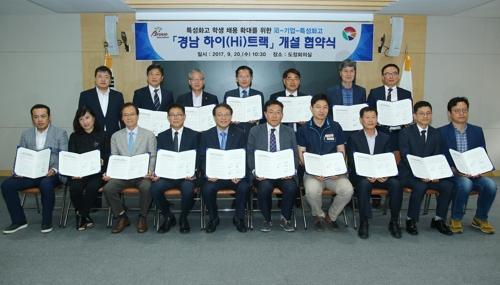 '채용·인재 양성' 약속…경남도-기업-특성화고 협약