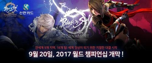 엔씨 블레이드&소울 챔피언십 개막…29일 서울광장서 결승