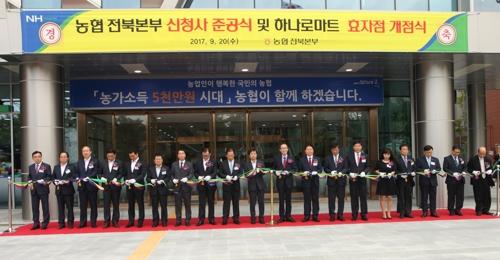 전북농협본부, 전주 서부신시가지 신청사 시대 열어
