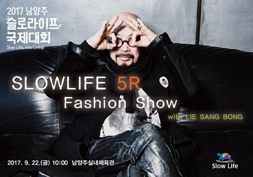 디자이너 이상봉 22일 남양주서 슬로라이프 패션쇼