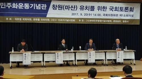 """""""마산은 민주화운동기념관 좋은 후보지""""…국회 토론회"""