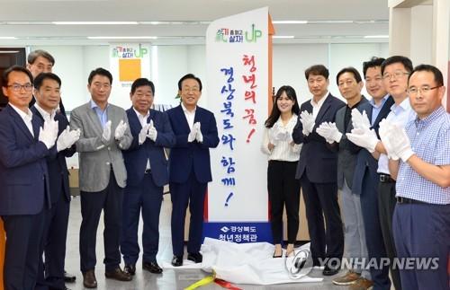 청년 유입·일자리 창출 특화사업 공모…경북도 40억원 지원