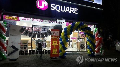 LG유플러스 휴대전화 먹통…경남 전역서 신고 350통