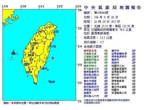 대만도 규모 5.7 지진 발생