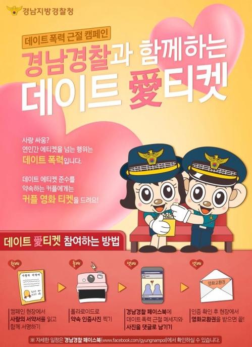 데이트폭력 예방 위한 '애(愛)티켓'은…경남경찰 캠페인