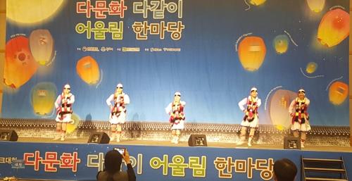 '多문화 多같이 어울림 한마당' 전국다문화네트워크대회