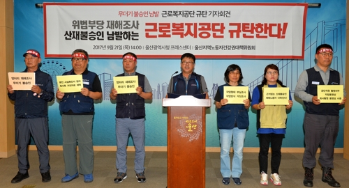 """울산노동자건강권대책위 """"근로복지공단 산재 불승인 규탄"""""""