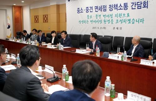 [동정] 김영문 관세청장, 17개 중소·중견 면세점 대표 간담회