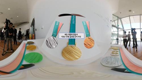 [VR현장] 2018 평창 동계올림픽 메달 공개