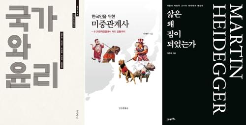 [신간] 국가와 윤리·한국인을 위한 미중관계사