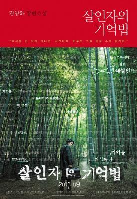 [베스트셀러] '살인자의 기억법' 2주 연속 1위 올라