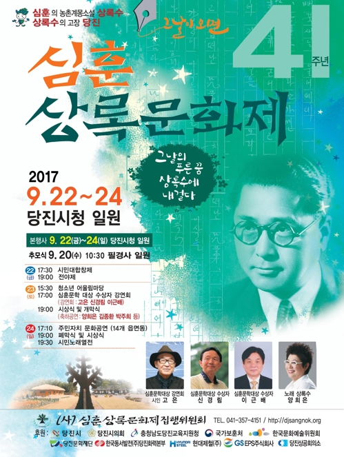 '심훈 문학세계에 빠지다' 심훈상록문화제 개막