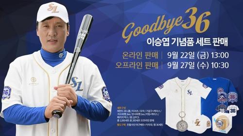 삼성, '이승엽 기념품 세트' 한정 판매