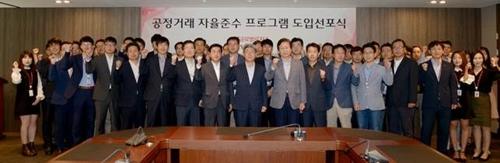 롯데글로벌로지스, 공정거래 자율준수 프로그램 도입