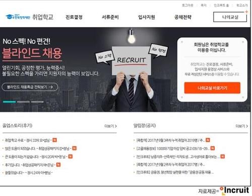 """인크루트-한국장학재단과 MOU…""""연간 3천명 취업역량교육 제공"""""""