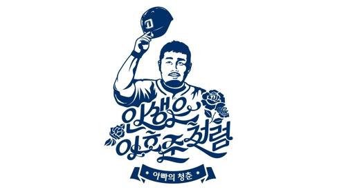 NC, 30일 이호준 은퇴경기…세 부자 시구·시타·시포