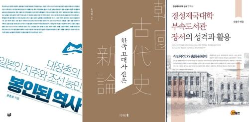 [신간] 봉인된 역사·한국 고대사 신론