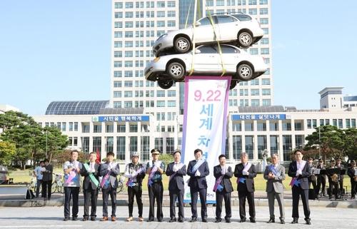'세계 차 없는 날' 대전서 대중교통 활성화 대규모 퍼포먼스
